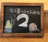 『キト暮ラスカのお誕生日会』へ ご来場 ありがとうございました