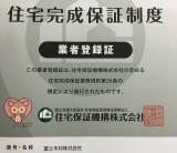 静岡県東部だけでも100社以上・・・ 工務店の選び方① / フジモクの家