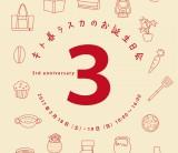 暮らしのイベント『キト暮ラスカのお誕生日会3』/富士・富士宮・三島フジモクの家