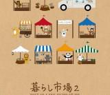 暮らしのイベント『暮らし市場2』 / 富士・富士宮・三島のフジモクの家