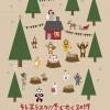 暮らしのイベント『キト暮ラスカの冬じたく2017』/富士・富士宮・三島 フジモクの家
