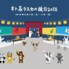 暮らしのイベント『キト暮ラスカの縁日2018』/富士・富士宮・三島フジモクの家