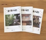 会報誌「自然暮らし通信」をリニューアルしました/富士・富士宮・三島フジモクの家