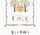 暮らしのイベント『暮らし市場3』/富士・富士宮・三島フジモクの家