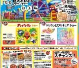 今年も参加します!第26回住宅フェスティバル / 富士・富士宮・三島 フジモクの家