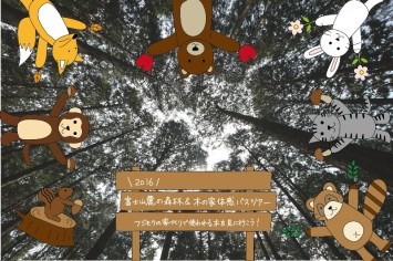 8月6日(土)『富士山麓の森林&木の家体感バスツアー』のご案内。