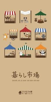 10月2日(日)『暮らし市場』を開催致します!