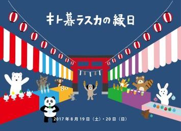 8月19日(土)20日(日)「キト暮ラスカの縁日」開催します!