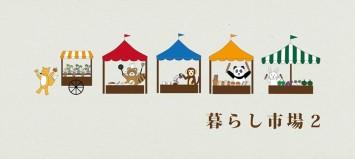 10月1日(日)「暮らし市場2」開催します。