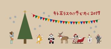 11月18日(土)19日(日)『キト暮ラスカの冬じたく2017』開催します!