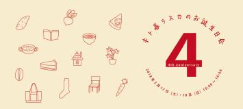 2月17日(土)18日(日)キト暮ラスカのお誕生日会4
