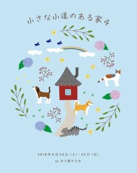 【フライヤー外側】_小さな小道のある家4 - コピー