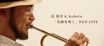 【新春】2019年1月19日島裕介&kubota「名曲を吹く」DUO LIVE