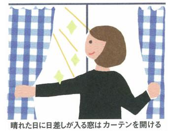 晴れた日に日差しが入る窓はカーテンを開ける