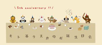 2月16日(土)17日(日)キト暮ラスカのお誕生日会5