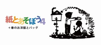 4月20日(土)21日(日)紙と遊ぼう4+春のお洋服とバッグ