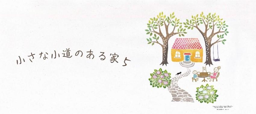 6月22日(土)23日(日)小さな小道のある家5