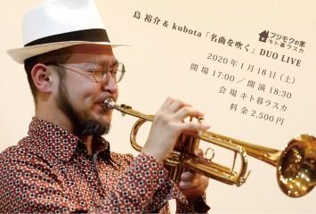 【新春】2020年1月18日(土)島裕介&kubota「名曲を吹く」DUO LIVE