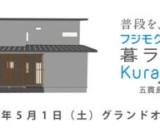 『フジモクの家展示場「暮ラスカ」五貫島の家の新工法 ~断熱材編~』/富士・富士宮・三島フジモクの家