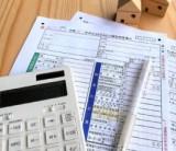 「確定申告して税金の還付を受けるために(令和2年度版)」/富士・富士宮・三島フジモクの家