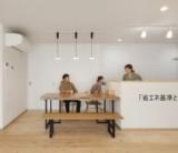【省エネ住宅制度4月からお客様へ説明の義務化】/ 富士・富士宮・三島フジモクの家