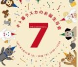 暮らしのイベント「キト暮ラスカのお誕生日会7」 /  富士・富士宮・三島フジモクの家