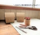 「フジモクの設計士が考える住みたい家の模型を作ってみよう!」/  富士・富士宮・三島フジモクの家