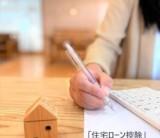【「9月」が目安です!住宅ローン控除・給付金制度 契約期日について】/  富士・富士宮・三島フジモクの家