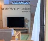 『ZEH(ネット・ゼロ・エネルギー・ハウス)住宅を検討の方へ』/ 富士・富士宮・三島フジモクの家