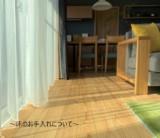 「床の手入れを参考に、床材選びは質感を楽しんで!」/ 富士・富士宮・三島フジモクの家