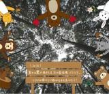『富士山麓の森林&木の家体感バスツアー』 開催します