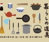 暮らしの道具 / 富士・富士宮・三島フジモクの家