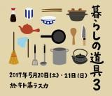 暮らしのイベント『暮らしの道具3』 富士・富士宮・三島 フジモクの家