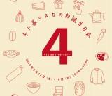 暮らしのイベント『キト暮ラスカのお誕生日会4』 富士・富士宮・三島 フジモクの家