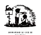 暮らしのイベント「紙とあそぼう4+春のお洋服とバッグ」/富士・富士宮・三島フジモクの家