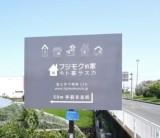 【見つけてください!あなたの近くにフジモク看板がありますよ!】/富士・富士宮・三島フジモクの家