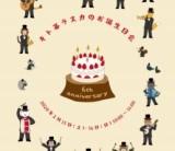 暮らしのイベント「キト暮ラスかのお誕生日会6」/富士・富士宮・三島フジモクの家