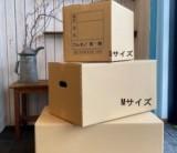 「引っ越し用ダンボール・見栄えがいいダンボール販売をやってます!」/ 富士・富士宮・三島フジモクの家