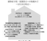 【新型コロナウイルスの感染症予防・拡散防止へのフジモクの家の取組み②~5月18日時点~】