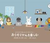 暮らしのイベント「おうちじかんを楽しむ」/  富士・富士宮・三島フジモクの家
