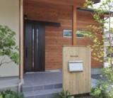 フジモクの家施工事例~素材の表情と四季の移ろいを愉しむ暮らし①~