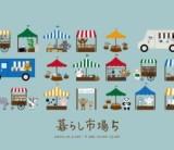 暮らしのイベント「暮らし市場5」/富士・富士宮・三島フジモクの家