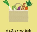 暮らしのイベント「キト暮ラスカの朝市」/富士・富士宮・三島フジモクの家