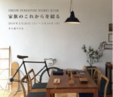 TREOW FURINITURE WORKS  家具製作の風景