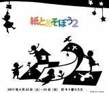 暮らしのイベント『紙とあそぼう2』/富士・富士宮・三島フジモクの家