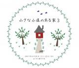 暮らしのイベント『小さな小道のある家3』 富士・富士宮・三島 フジモクの家