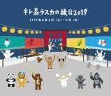 暮らしのイベント「キト暮ラスカの縁日2019」/富士・富士宮・三島フジモクの家