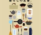 暮らしのイベント「暮らしの定番。」 / 富士・富士宮・三島フジモクの家