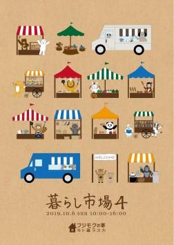 【フライヤー外側】暮らし市場4
