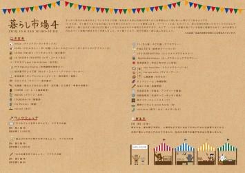 【フライヤー内側】暮らし市場4 - コピー
